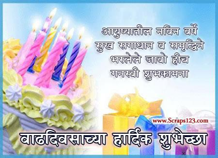 Images birthday wishes in marathi i status and cover pic vad diwsyacha shubhechha image 2 bookmarktalkfo Gallery