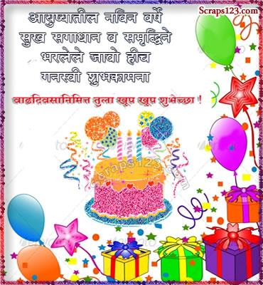 Images Birthday Wishes In Marathi I Status And Cover Pic - 75th birthday invitation wording in marathi