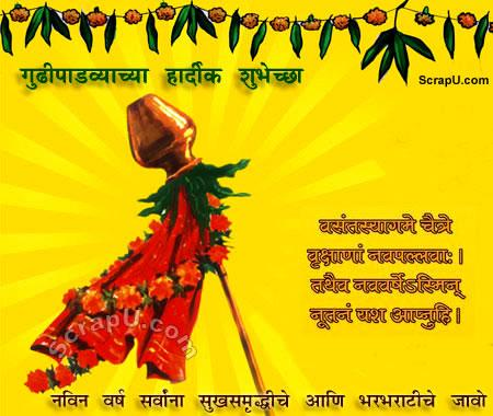Happy-Gudi-Padwa Graphics