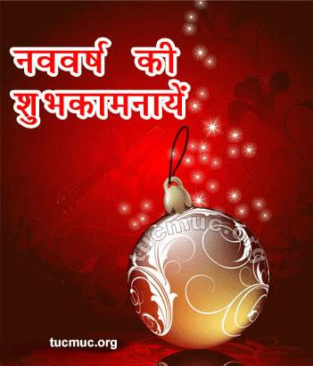 Na Varsh ki Shubhkamanye Happy New Year In Hindi Scraps