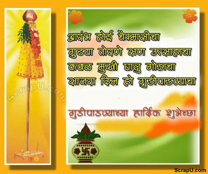 Happy-Gudi-Padwa Scraps