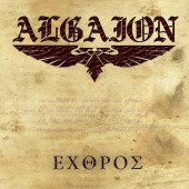 Photo of Algaion - New song uploaded