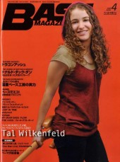 Photo of Tal Wilkenfeld